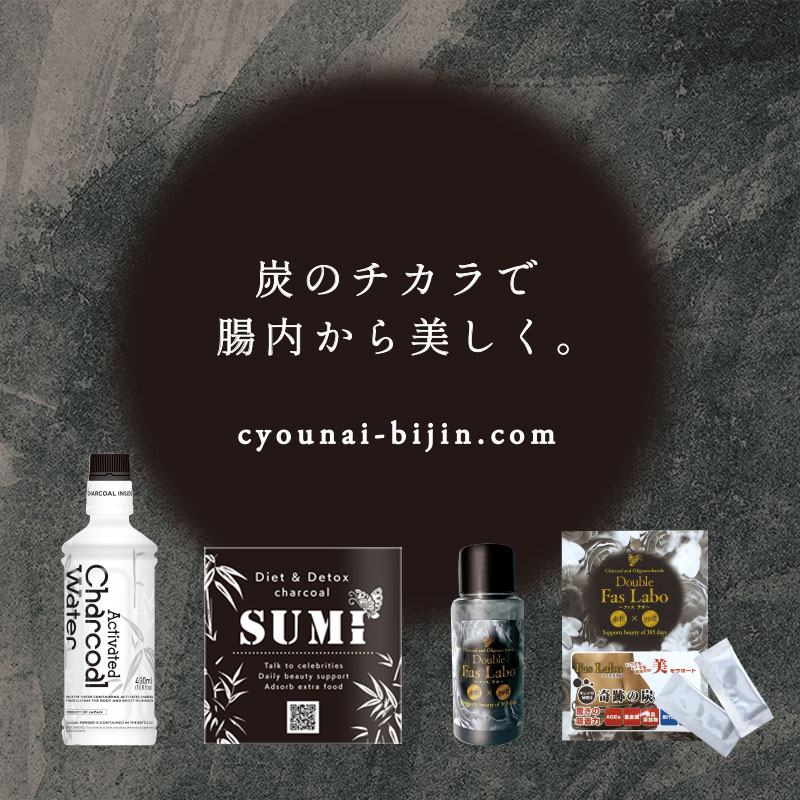 腸内美人.com[Faslabo/Charcoal water]